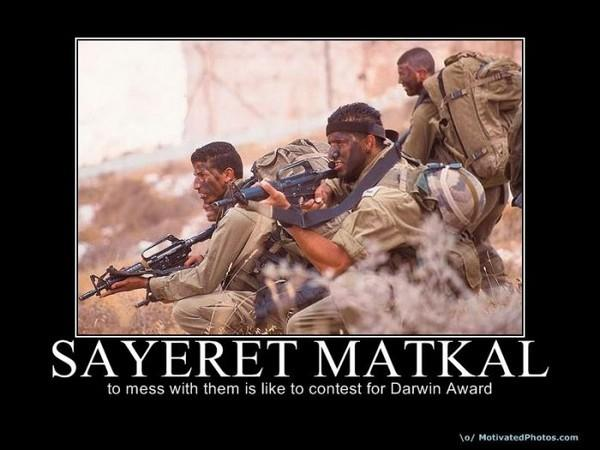 israel sayeret matkal